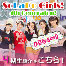 SoLaDoGirl's 第四期生