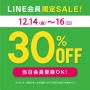 LINE会員様限定SALEのご案内