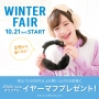 ★WINTER FAIR★